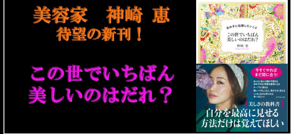 書家【神崎恵】「この世でいちばん美しいのはだれ?」4月5日発売