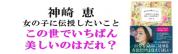 モデル / ウォーキングアドバイザー【神崎恵】「この世でいちばん美しいのはだれ?」4月5日発売