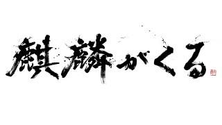 題字 大河ドラマ「麒麟がくる」