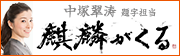 書家【中塚翠涛】NHK大河ドラマ『麒麟がくる』題字