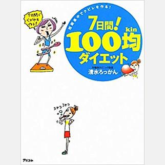 美容矯正士/骨格セラピスト【清水ろっかん】7日間!100均ダイエット