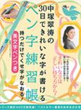 中塚翠涛の30日できれいな字が書けるペン字練習帳 持つだけでくせ字がなおる!美文字ペンつき