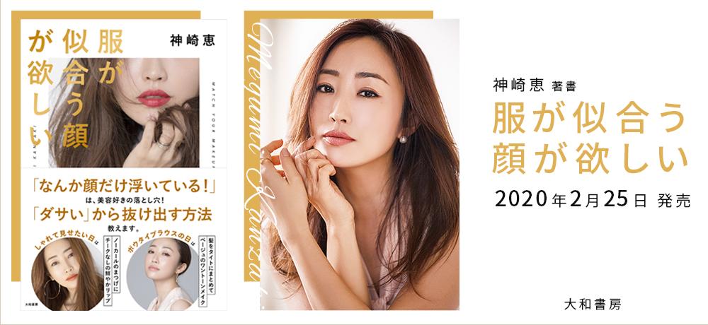 美容家【神崎恵】「服が似合う顔が欲しい」(大和書房)発売