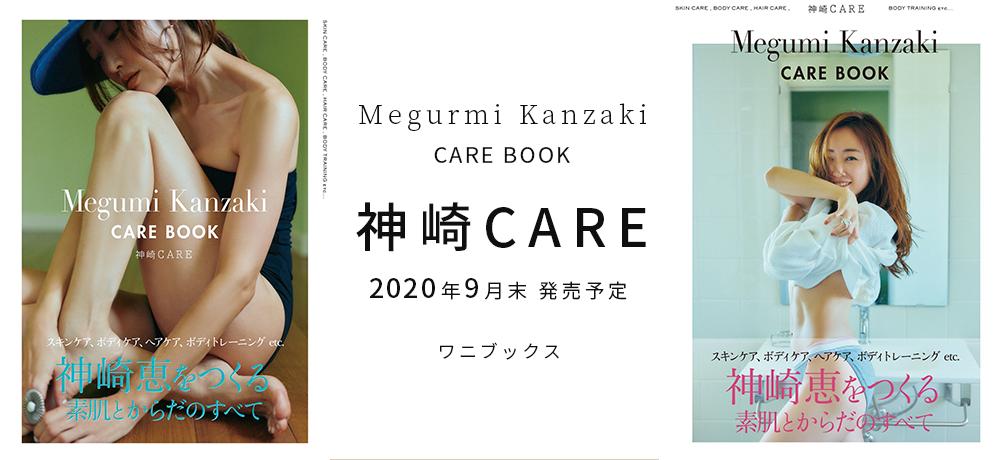 美容作家 / ビューティライフスタイリスト【神崎恵】「神崎CARE」通常版&Amazon限定版(ワニブックス)発売