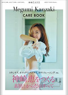 美容作家 / ビューティライフスタイリスト【神崎恵】神崎CARE【通常版】