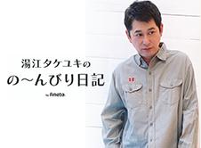 俳優【湯江 タケユキ】オフィシャルサイトへ