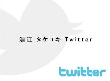俳優【湯江 タケユキ】オフィシャルTwitterへ