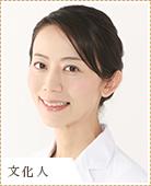 形成外科専門医・看護師・助産師・保健師【西嶌 順子】