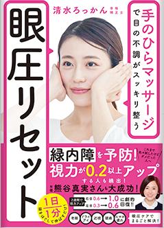 美容矯正士/骨格セラピスト【清水ろっかん】眼圧リセット