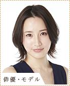 俳優・モデル【寒川 綾奈】