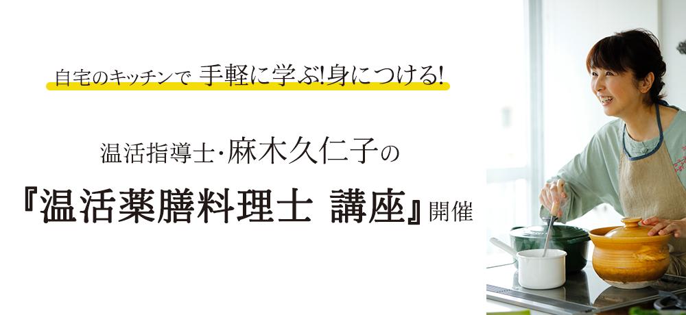 【麻木久仁子】自宅のキッチンで手軽に学ぶ!身につける! 温活指導士・麻木久仁子の『温活薬膳料理士 講座』開催