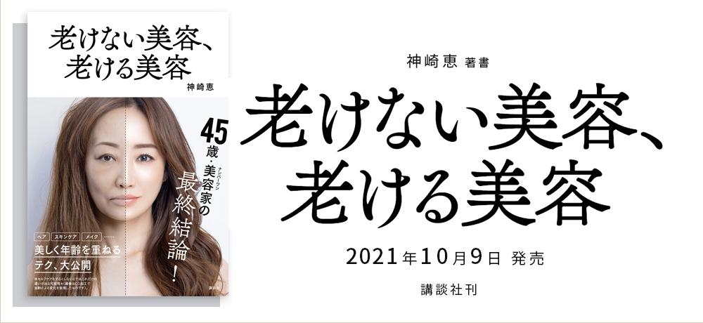 【神崎恵】神崎恵 「老けない美容、老ける美容」(講談社)発売