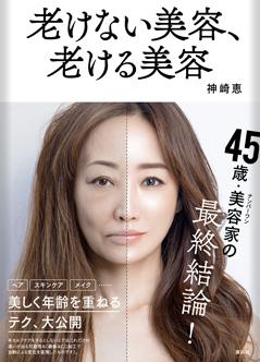 【神崎恵】老けない美容、老ける美容
